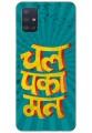 Chal Paka Mat for Samsung Galaxy A71
